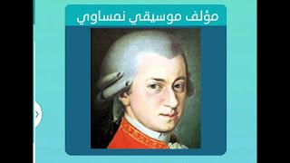 مؤلف موسيقي نمساوي
