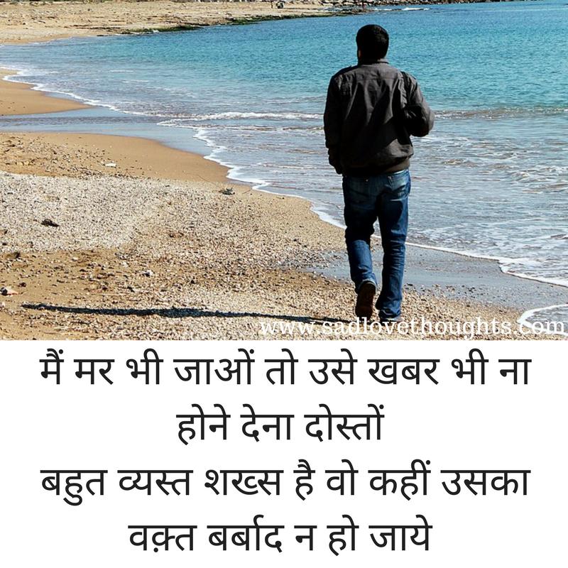 Sad Alone Status In Hindi For Whatsapp Sad Love Thoughts