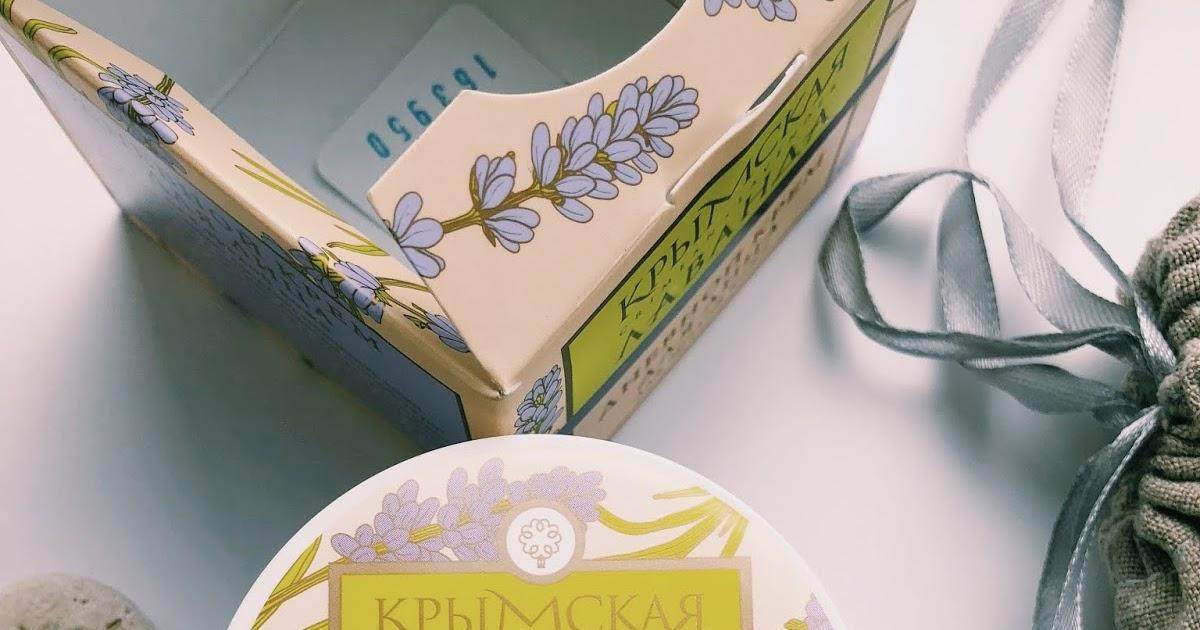 <b>Дневной крем для лица</b> Крымская лаванда