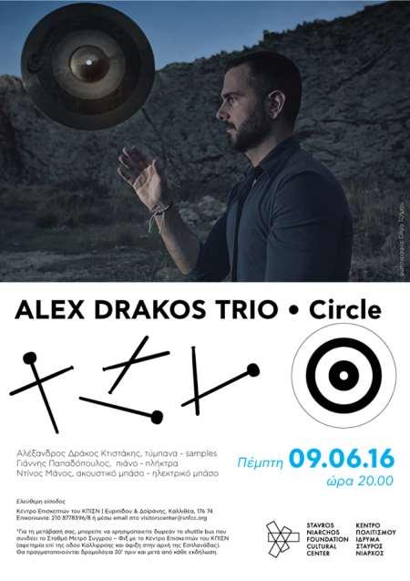 ALEX DRAKOS TRIO: Πέμπτη 9 Ιουνίου @ Κέντρο Επισκεπτών του ΚΠΙΣΝ (Ίδρυμα Σταύρος Νιάρχος)
