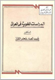 تحميل الدراسات اللغوية في العراق في النصف الأول من القرن العشرين - عبد الجبار القزاز pdf