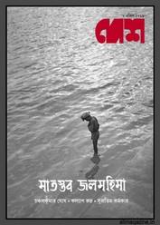 Desh 2nd April 2019 Bangla Magazine pdf