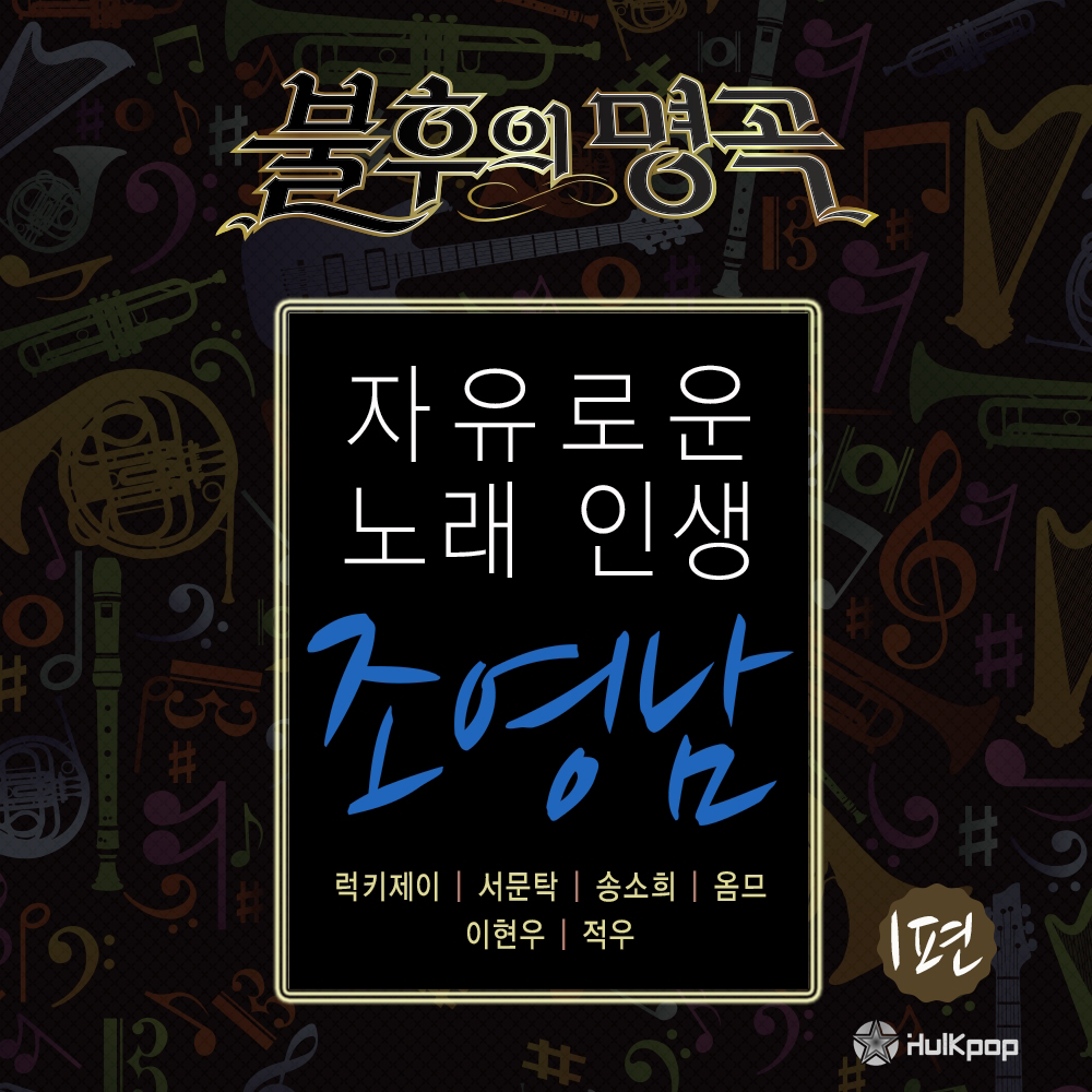 [Compalition] Various Artists – Immortal Song (Singing The Legend – Jo Young Nam Special Part 1)