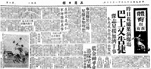 The Seven Singaporeans' Hong Kong League Debut In Nov 1950
