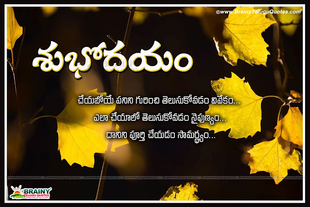 telugu quotes on life, best life thoughts in Telugu, Telugu best Good Reads