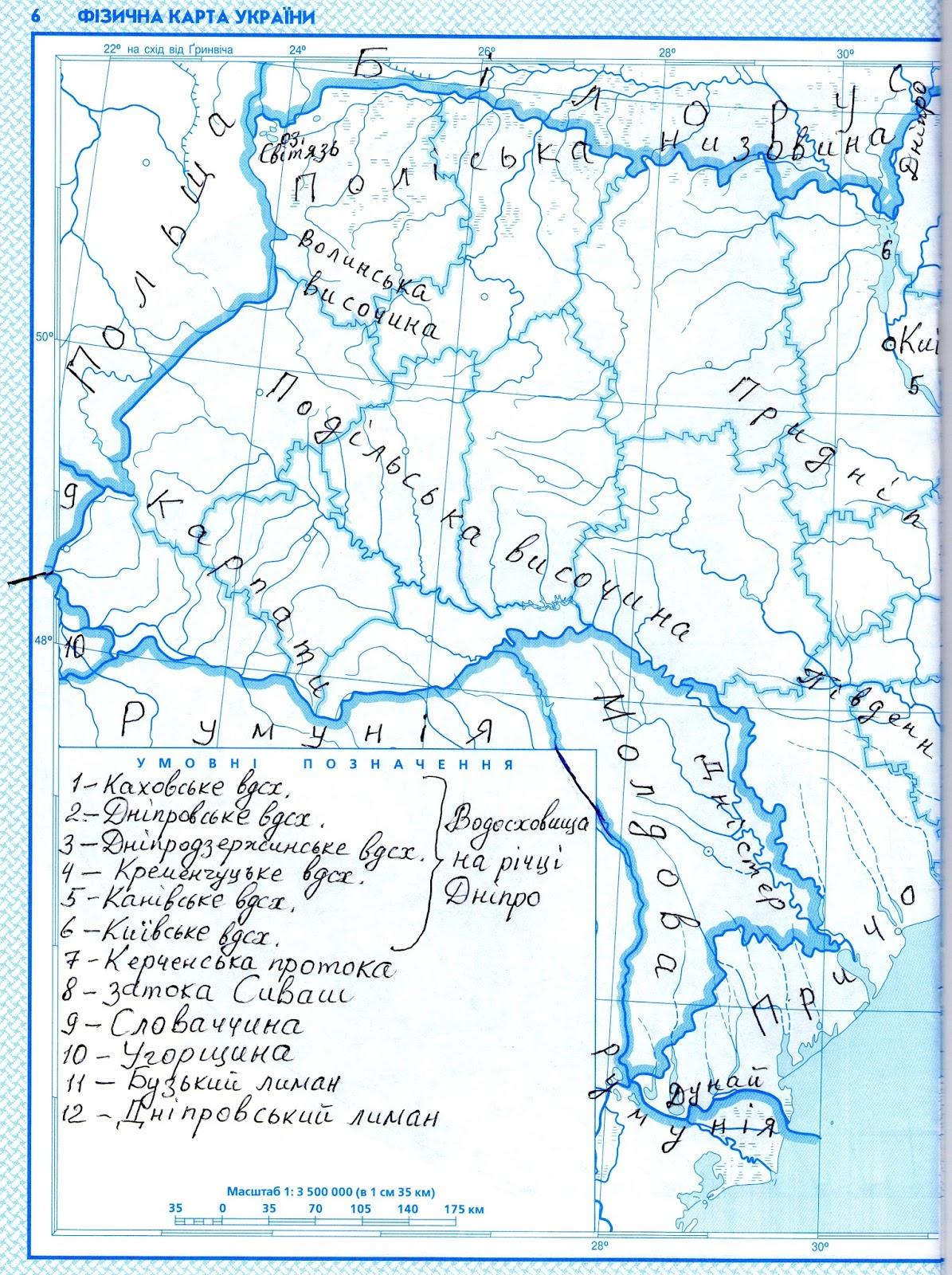 Гдз Контурна Карта По Географії 8 Клас