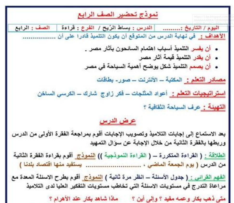 تحضير اللغة العربية للصف