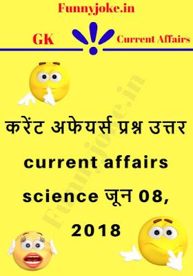 करेंट अफेयर्स प्रश्न उत्तर current affairs science जून 08, 2018