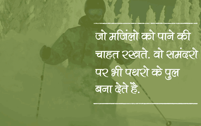 photos of inspirational quotes in hindi, motivational quotes in hindi of vivekananda, motivational quotes in hindi of swami vivekanand, motivational quotes in hindi pics, motivational quotes in hindi poetry, motivational quotes in hindi pinterest, motivational quotes in hindi pdf file, motivational quotes in hindi ppt, inspirational quotes in hindi pdf, inspirational quotes in hindi pdf free download, inspirational quotes in hindi poems, inspirational quotes in hindi ppt, motivational quotes quotes in hindi, motivational quotes in hindi for respect, motivational quotes in hindi for republic day, inspirational quotes in roman hindi, inspirational quotes in hindi for republic day, motivational romantic quotes in hindi, motivational relationship quotes in hindi, real motivational quotes in hindi, robin sharma motivational quotes in hindi, sri sri ravi shankar motivational quotes in hindi,