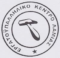 Εργατικό Κέντρο Λαμίας