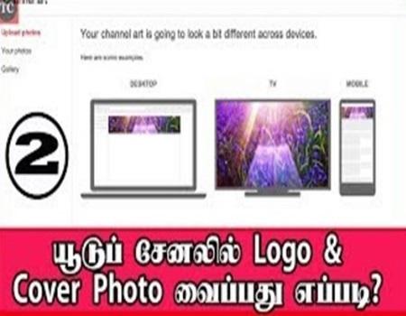 Youtube Logo & Cover Photo Vaipathu Eppadi..?