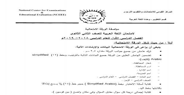 مواصفات امتحان اللغة العربية للصف الثاني الثانوي 2019