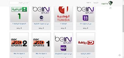 فضل المواقع العربية لمشاهدة القنوات الرياضية