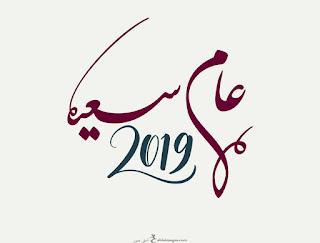 اجمل الصور للعام الجديد 2019 عام سعيد