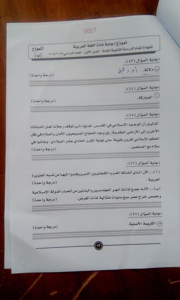 نموذج الإجابة الرسمي لامتحان اللغة العربية للصف الثالث الثانوي ٢٠١٨ 12