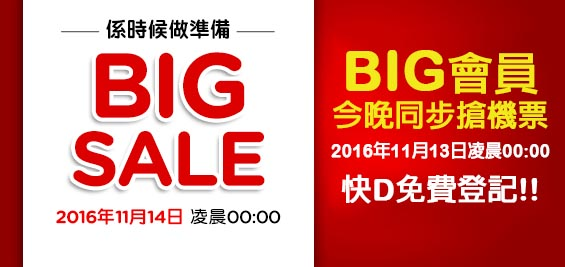 AirAsia本年度最後【機票BIG SALE】香港飛沙巴,澳門飛曼谷都有$0機票,Big會員今晚12時(即11月13日零晨)開搶!