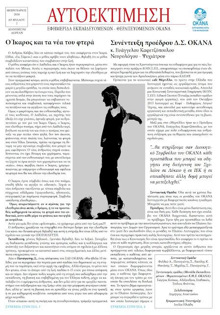 www.okana.gr/psifiakibibliothiki/doc_download/804-sdeaftoektimisi2