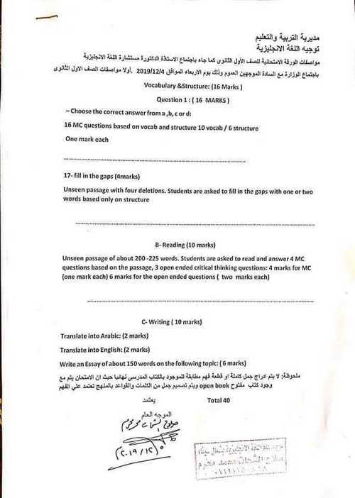 مواصفات ورقة امتحان اللغة الانجليزية للصف الاول الثانوى2020