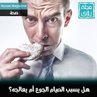 3- هل يسبب الصيام الجوع أم يعالجه؟ - ترجمة إبراهيم العلو