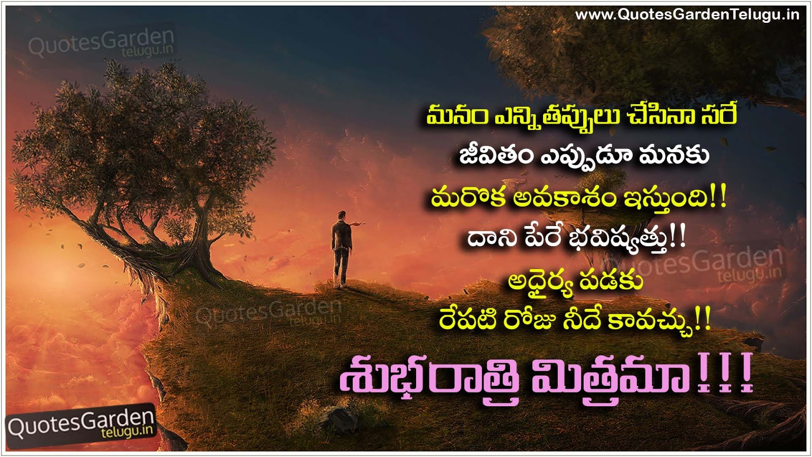 Heart touching good night messages best telugu lines for friends ...