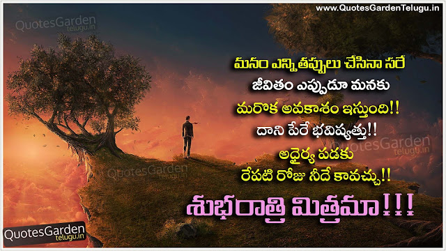 Heart touching good night messages best telugu lines for friends