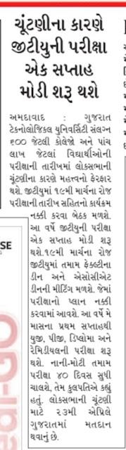 Gujarati shixan SAMACHAR