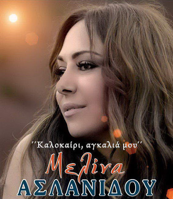 Μελίνα Ασλανίδου… Με μια αγκαλιά τραγούδια στη Γιορτή Κρασιού Αλεξανδρούπολης