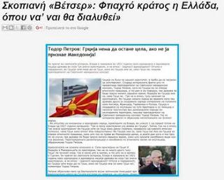 http://www.echedoros-a.gr/2012/06/blog-post_5372.html
