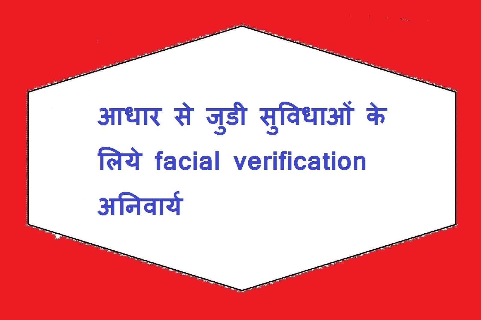 आधार से जुडी सुविधाओं के लिये facial verification अनिवार्य | AADHAR | (UIDAI)