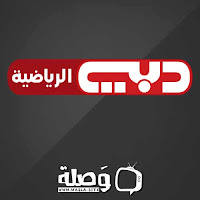 قناة دبي الرياضية مباشر