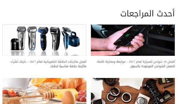 افضل موقع عربي لتقدم مراجعات وتقيمات وايضا مقارنات بطريقة التوب 10 باسلوب  Top 10 مقالات ذات جودة عالية