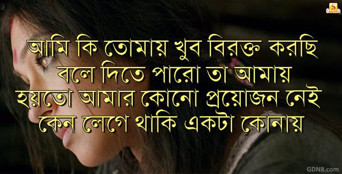 Ami Ki Tomay Khub Birokto Korchi - Paloma Majumder