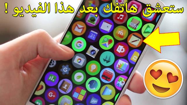 هل مللت من شكل هاتفك؟ اليك تطبيق خرافي سيغير شكل هاتفك ب360 درجة ! لن تندم عليه !
