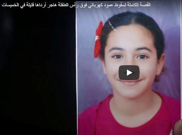 القصة الكاملة لسقوط عمود كهربائي فوق رأس الطفلة هاجر أرداها قتيلة في الخميسات