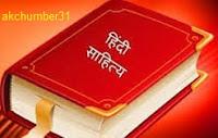 Hindi Sahitya Ka Itihas (हिंदी साहित्य का इतिहास)