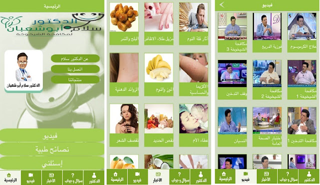 تطبيق الدكتور سلام أبو شعبان يقدم الكثير من النصائح الطبية والطب البديل للأندرويد والآيفون