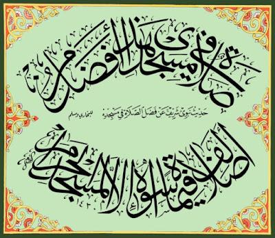 Gambar kaligrafi oval