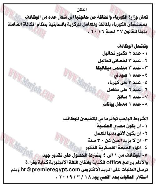 الحار ترجمة رحيم مواعيد عمل شركة الكهرباء Alterazioni Org