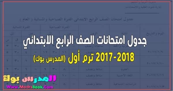 جدول امتحان الصف الرابع الابتدائي 2018