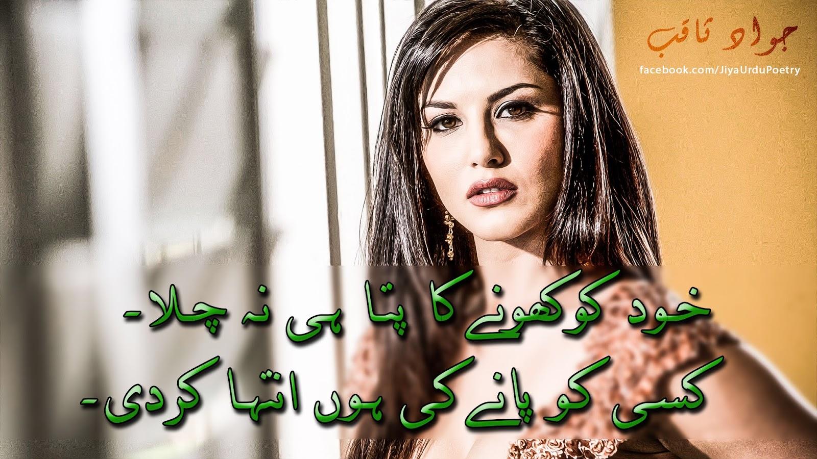 Poetry Urdu