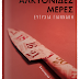 Book Review: Αλκυονίδες Μέρες - Ευτυχία Γιαννάκη