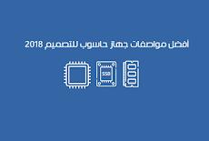 أفضل مواصفات جهاز حاسوب للتصميم 2018