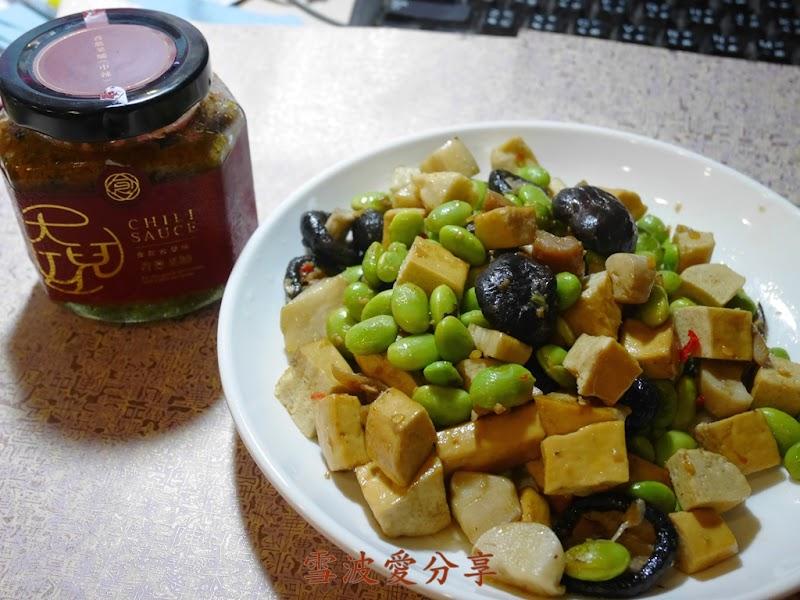 毛豆炒雙菇  大女兒頂級手作辣椒醬香蔥菜脯