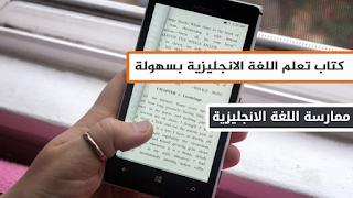 كتاب تعلم اللغة الانجليزية من الصفر الى الاحتراف pdf