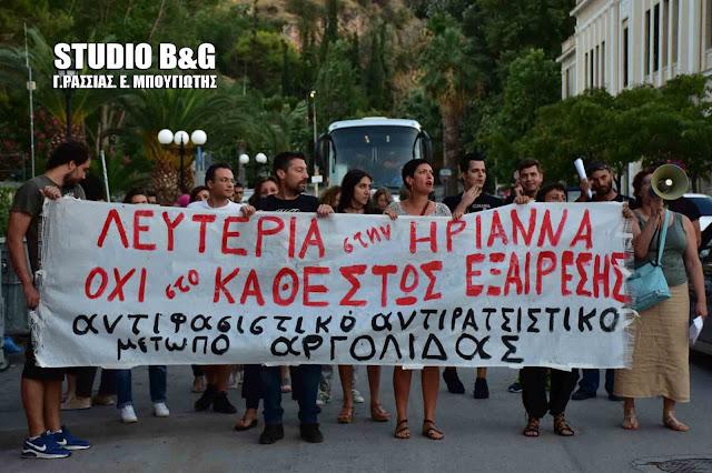 Συγκέντρωση και πορεία στο Ναύπλιο για την αθώωση και απελευθέρωση της Ηριάννας και του Περικλή