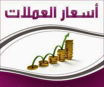 اسعار العملات الاجنبية و العربية مقابل الجنيه المصرى اليوم