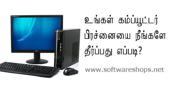 solve computer problem yourself