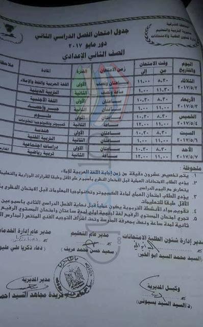 جدول امتحانات الصف الثاني الاعدادي 2017 الترم الأول محافظة الشرقية