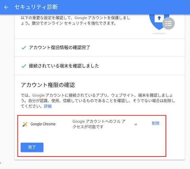 接続されているアプリ、ブラウザの確認