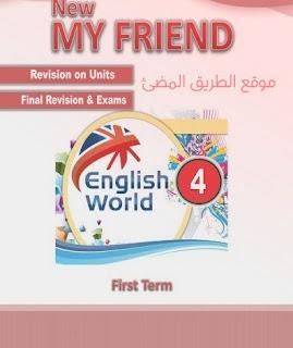 حمل المراجعة النهائية فى اللغة الانجليزية للصف الرابع الابتدائى منهج انجليش ويرلد English World